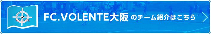 FC.VOLENTE大阪のチーム紹介はこちら