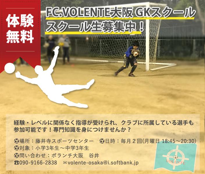 FC.VOLENTE大阪 ゴールキーパー生募集!体験無料